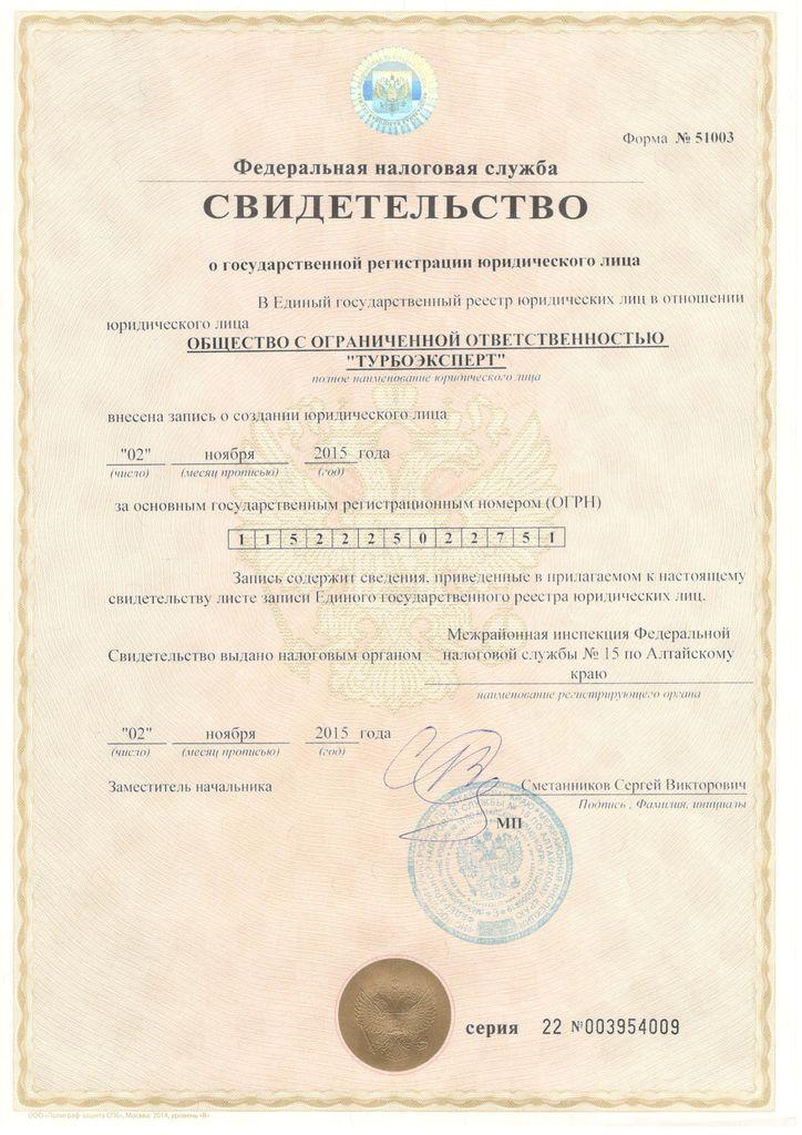 Свидетельство ОГРН ООО «ТУРБОЭКСПЕРТ» (Ремонт турбин FORD)